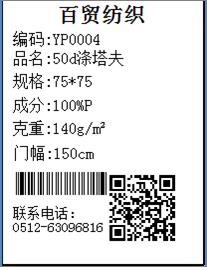面料样品软件